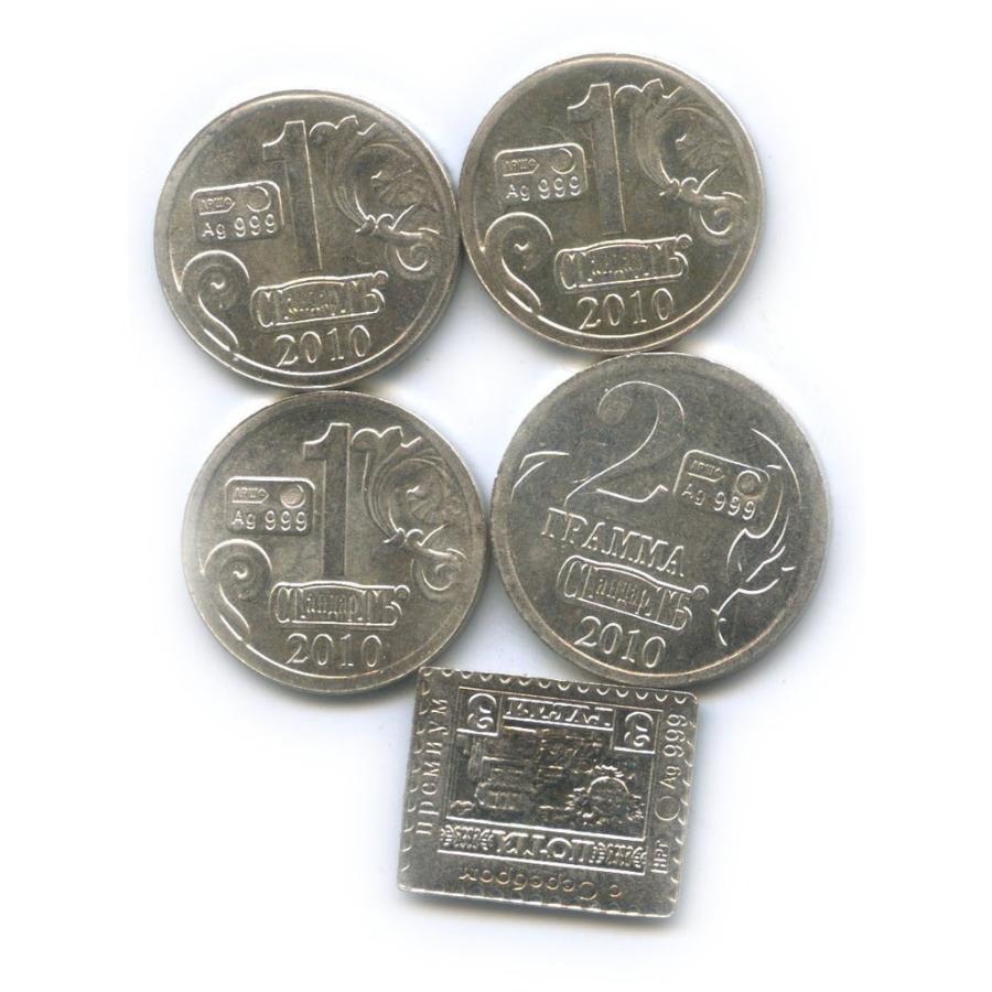 Набор водочных жетонов (серебро 999 пробы) 2010 года (Россия)