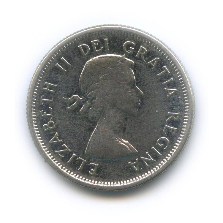 25 центов (квотер) 1957 года (Канада)