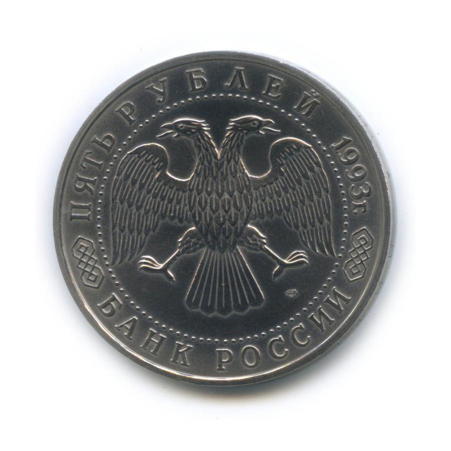 5 рублей — Троице-Сергиева лавра вгороде Сергиев Посад 1993 года (Россия)