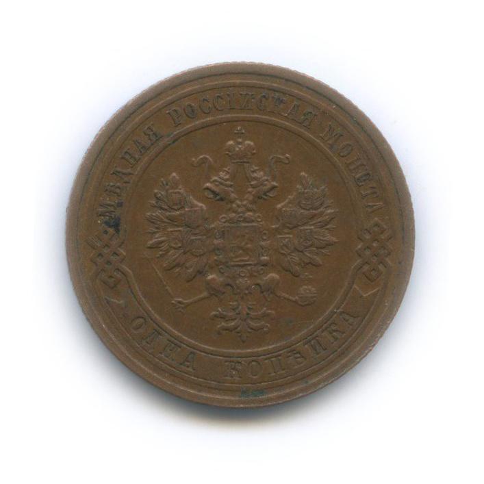 1 копейка 1915 года (Российская Империя)