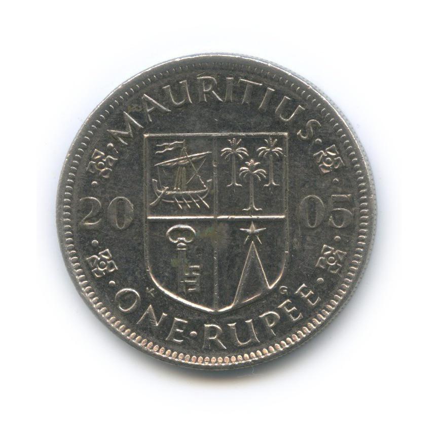 1 рупия 2005 года (Маврикий)