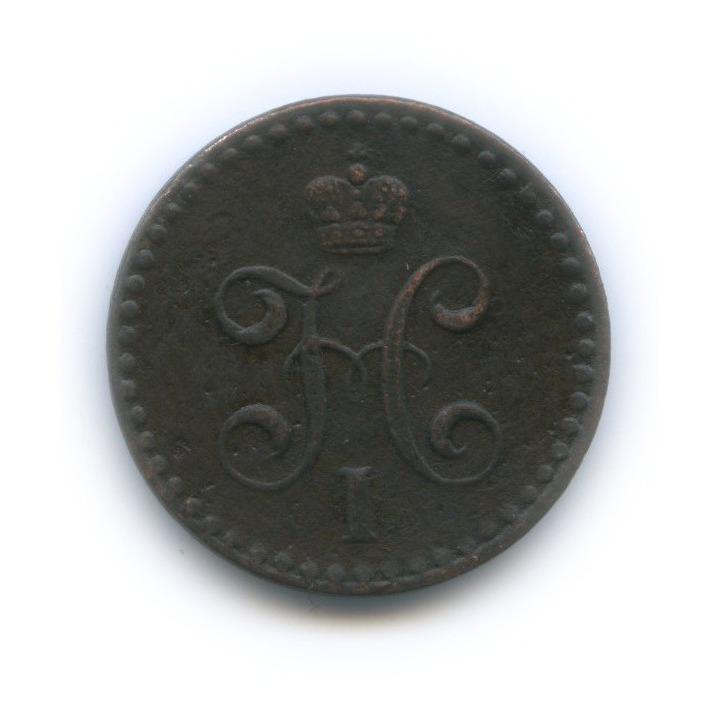 1/2 копейки серебром 1842 года СПМ (Российская Империя)