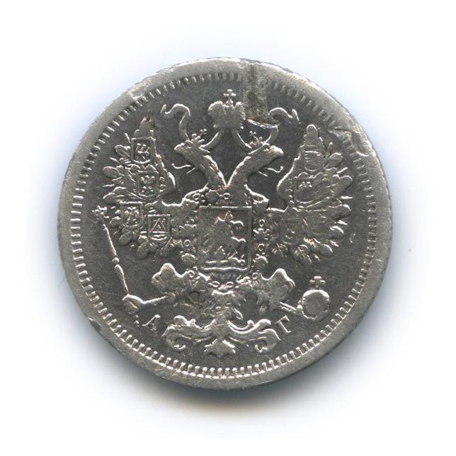15 копеек 1893 года СПБ АГ (Российская Империя)