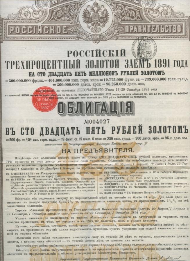 125 рублей золотом (облигация) 1891 года (Российская Империя)