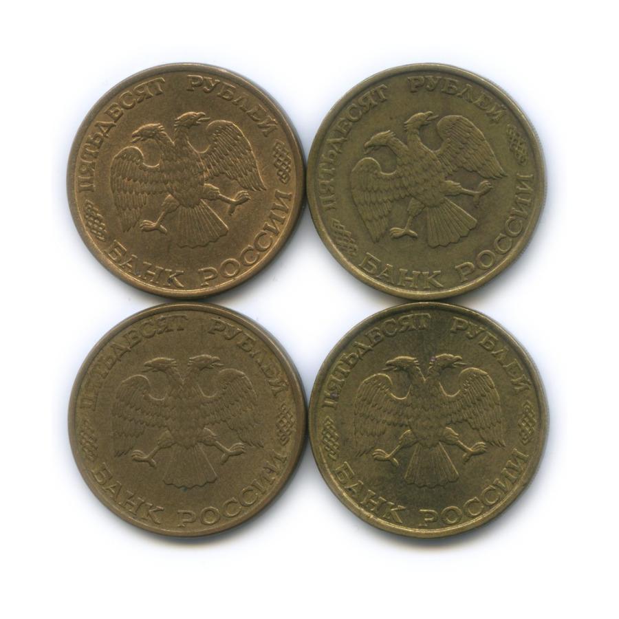 Набор монет 50 рублей (магнит/не магнит) 1993 года ЛМД (Россия)