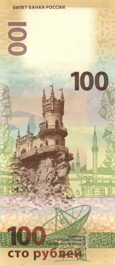 100 рублей - Крым иСевастополь («замещенка», серия кс) 2015 года (Россия)