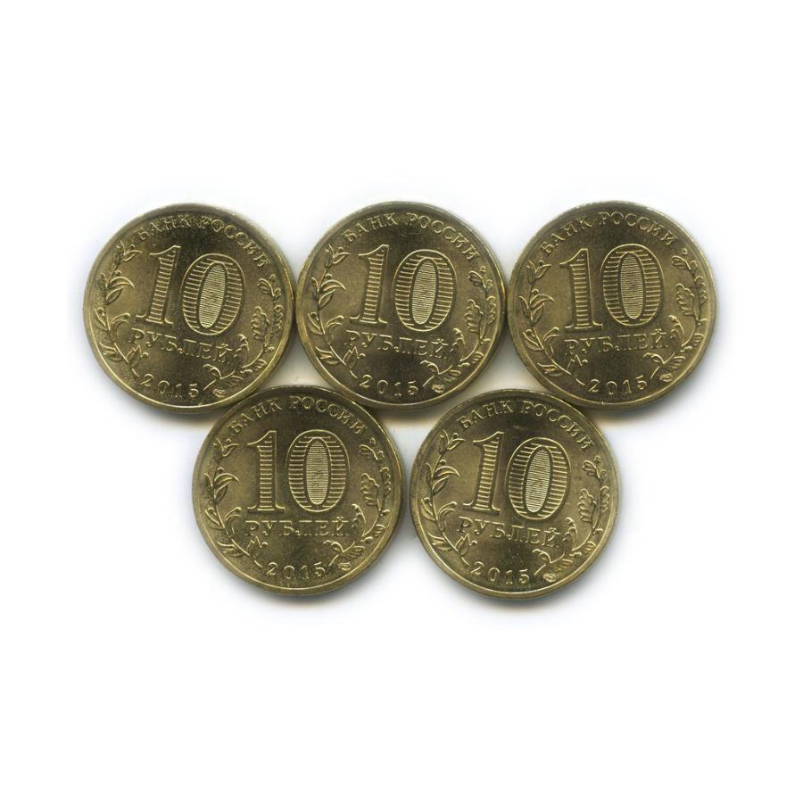 Набор монет 10 рублей — Города воинской славы - Можайск 2014 года (Россия)