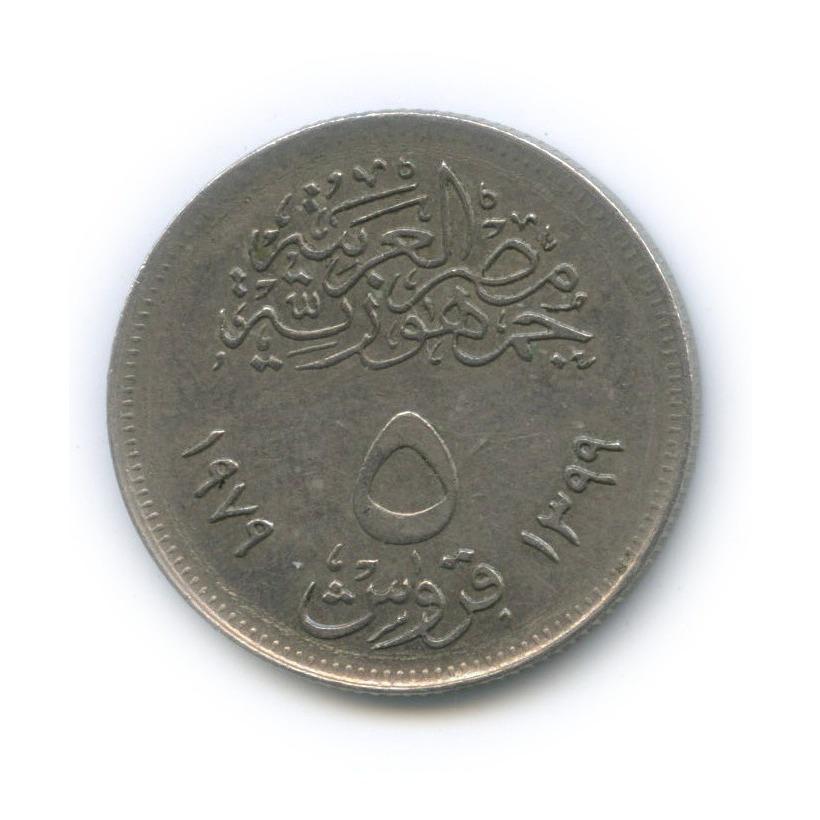 5 пиастров — Революция - 1971 1979 года (Египет)