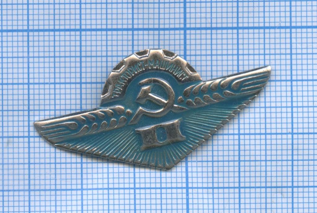 Знак «Тракторист-машинист - IIстепень» (СССР)