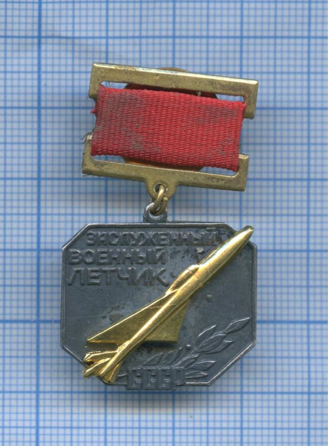Знак «Заслуженный военный летчик СССР» (СССР)