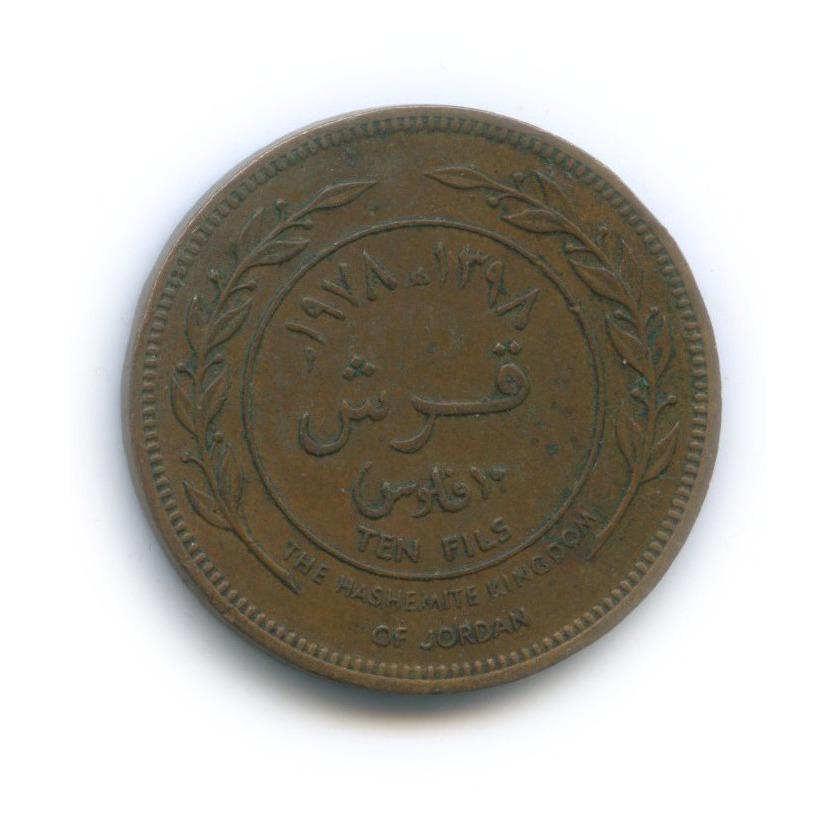 10 филсов, Иордания 1978 года