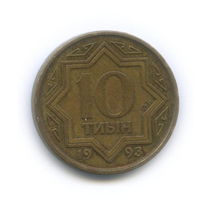 10 тиын 1993 года (Казахстан)