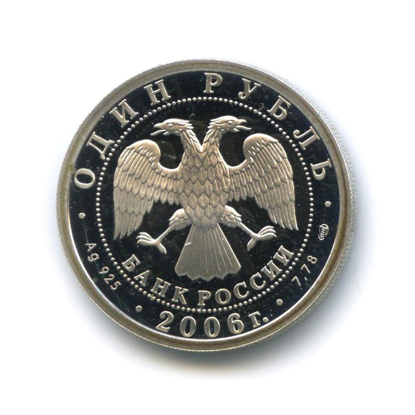 1 рубль — Вооруженные Силы РФ - ВДВ, Высадка десанта 2006 года (Россия)