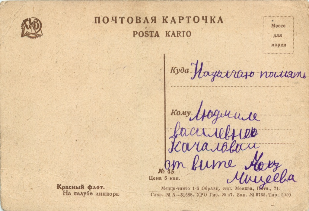 Карточка почтовая «Красный Флот» (СССР)