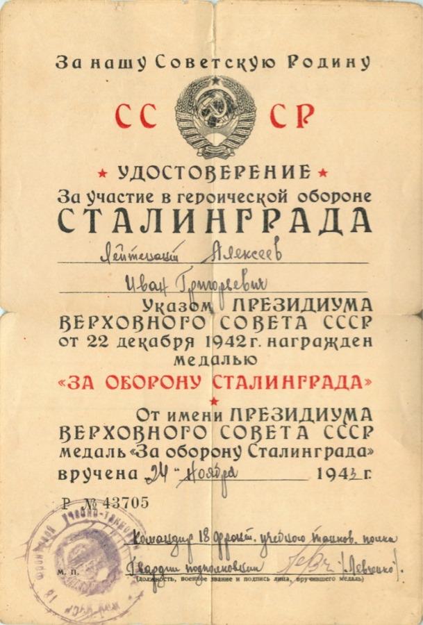 Удостоверение заучастие вгероической обороне Сталинграда 1943 года (СССР)