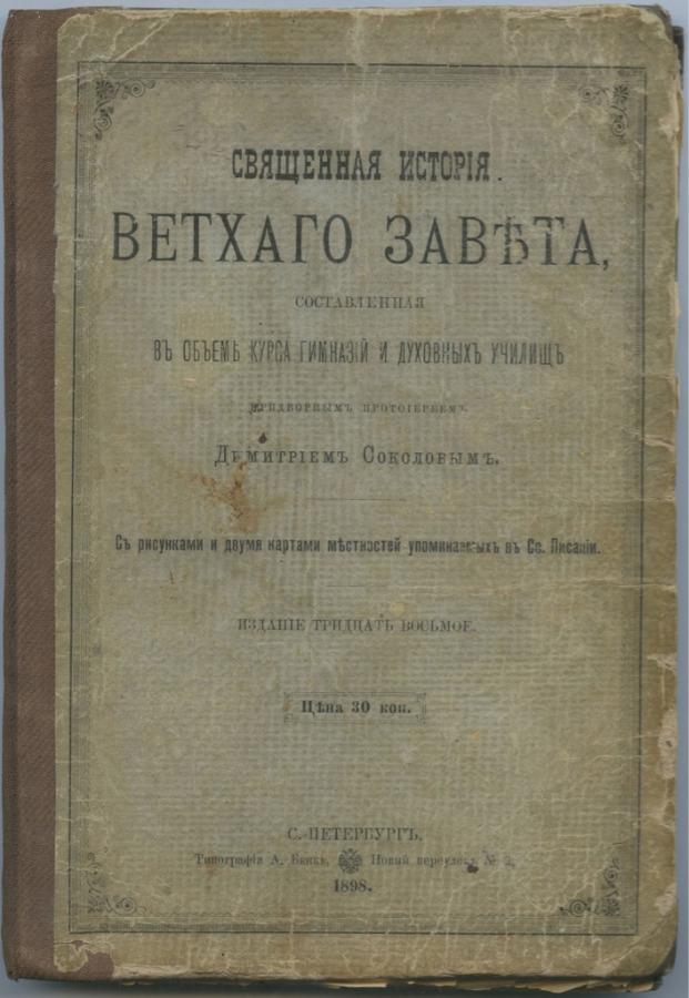 Книга «Священная история Ветхого завета», Санкт-Петербург (144 стр.) 1898 года (Российская Империя)