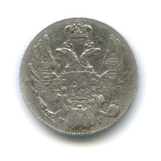 10 копеек 1833 года СПБ НГ (Российская Империя)
