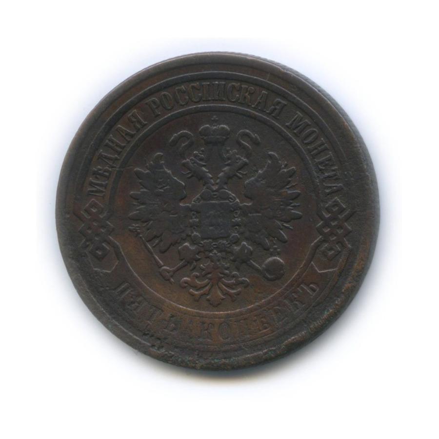 5 копеек 1869 года СПБ (Российская Империя)
