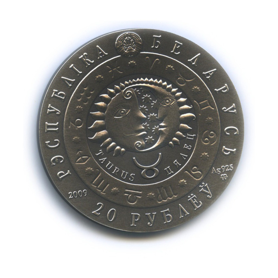 20 рублей - Знаки зодиака - Телец (с сертификатом) 2009 года (Беларусь)
