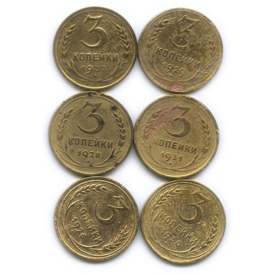 Набор монет 3 копейки (без 1927 г.) 1926-1932 (СССР)