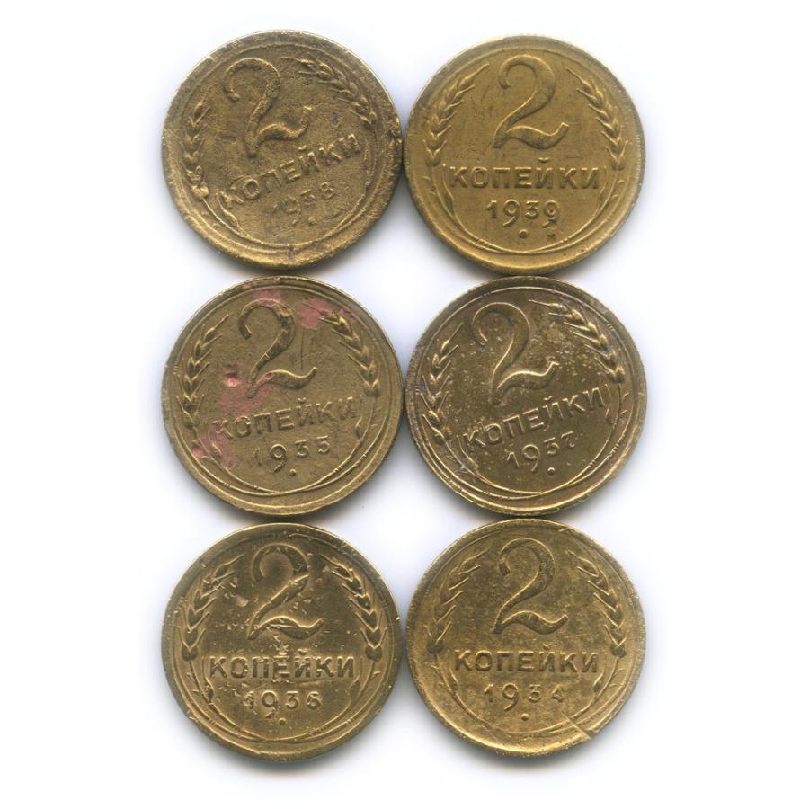 Набор монет 2 копейки 1934-1939 (СССР)