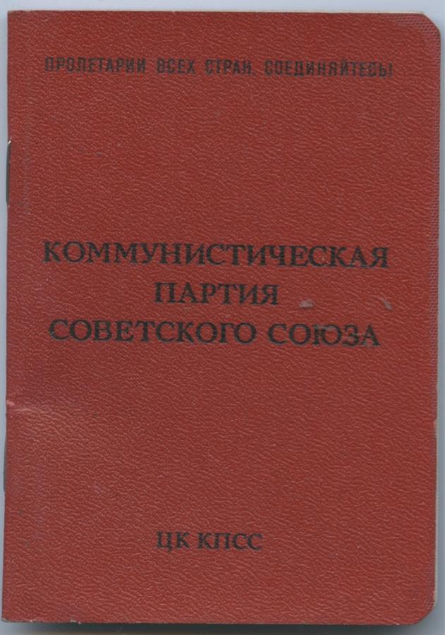 Партийный билет «Коммунистическая партия Советского Союза» (СССР)