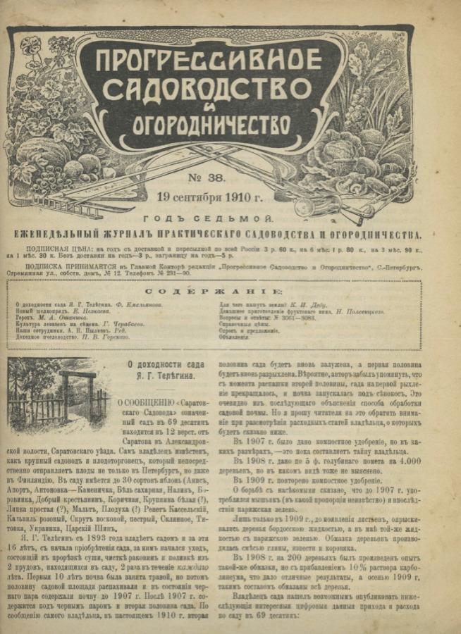 Журнал «Прогрессивное садоводство иогородничество», выпуск № 38 (16 стр.) 1910 года (Российская Империя)