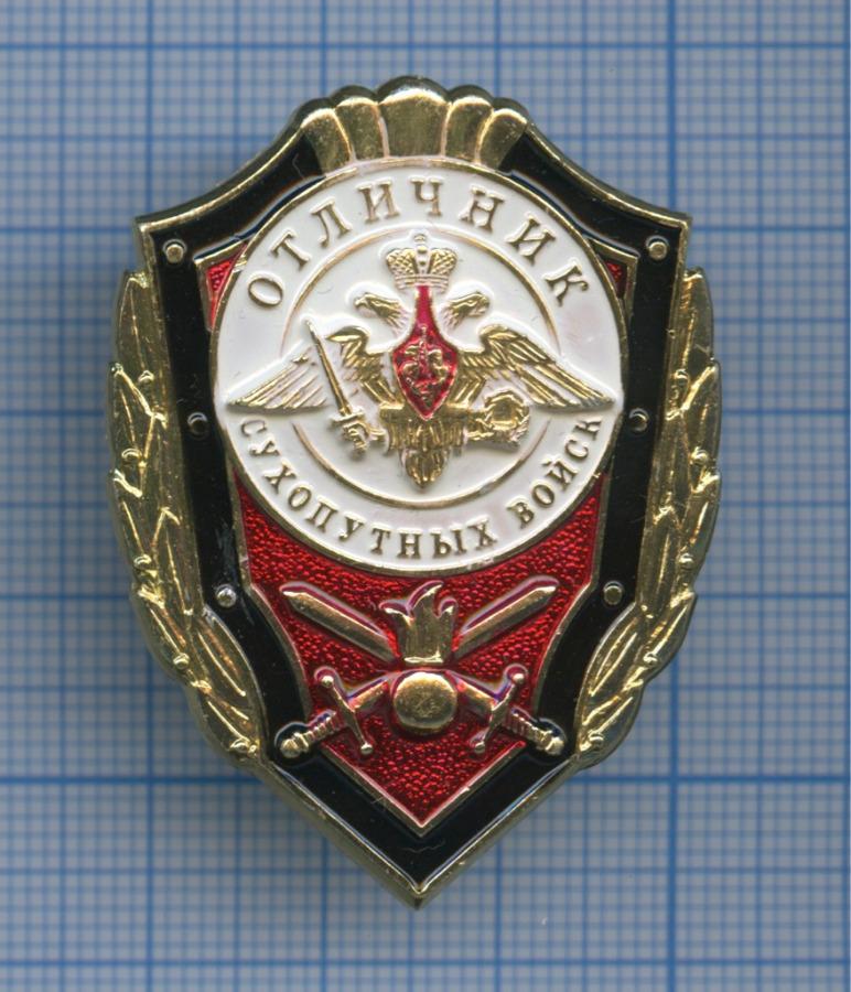Знак «Отличник сухопутный войск» (Россия)