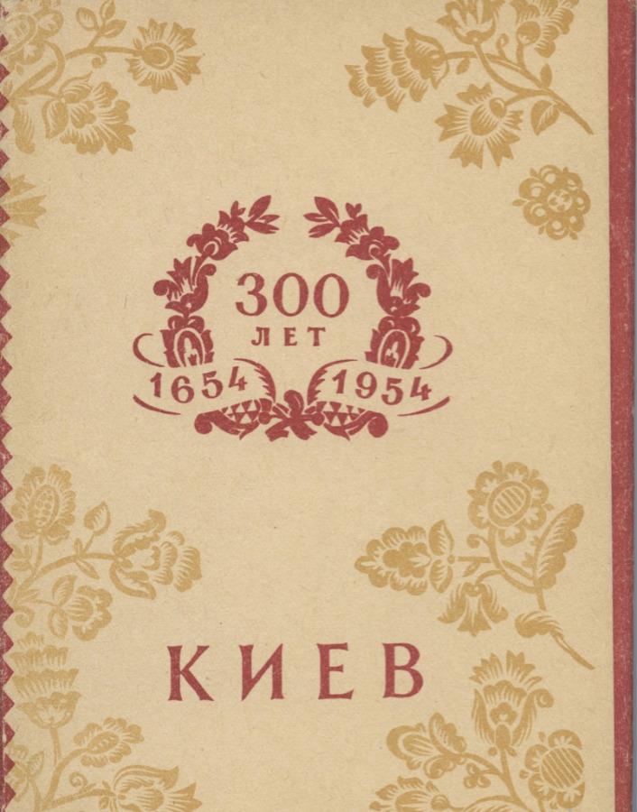 Набор открыток «300-летие Киева» (32 шт.) 1954 года (СССР)
