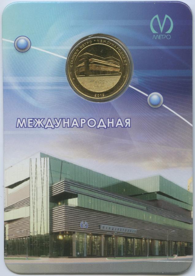 Жетон метрополитена «Станция «Международная» 2012 года (Россия)