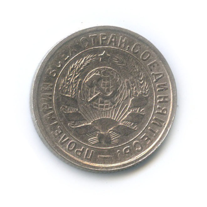 15 копеек 1932 года (СССР)