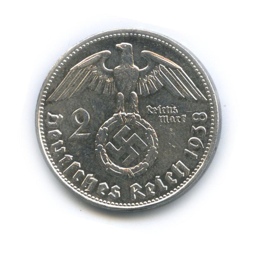 2 рейхсмарки 1938 года B (Германия (Третий рейх))