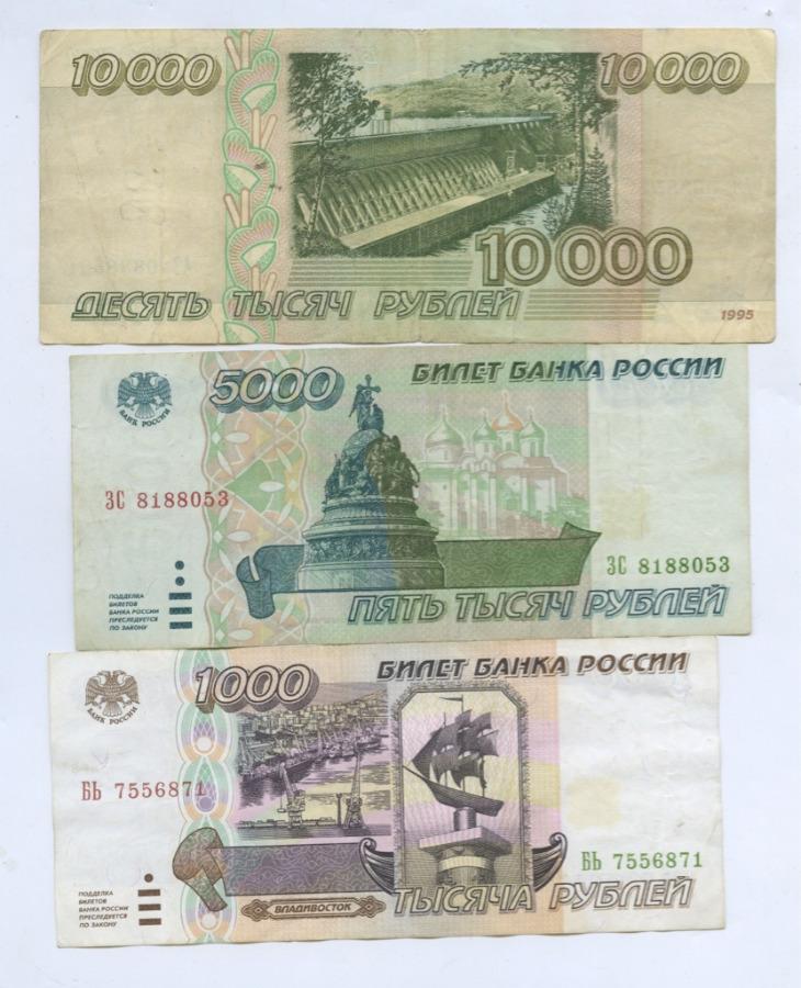 Набор банкнот 1995 года (Россия)
