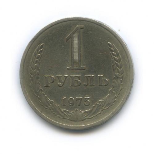 1 рубль 1975 года (СССР)