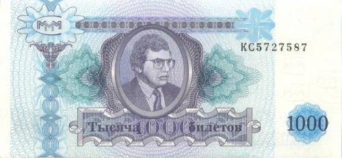 1000 билетов МММ (Россия)