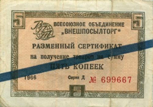 5 копеек (разменный сертификат) 1966 года (СССР)