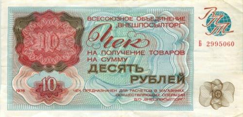 10 рублей (чек наполучение товаров) 1976 года (СССР)