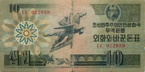 10 вон (Северная Корея) 1988 года