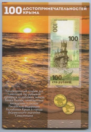 Альбом для монет ибанкноты «Республика Крым игород федерального значения Севастополь» (Россия)