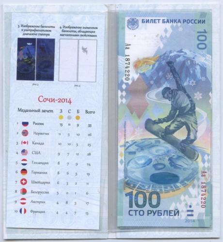 Набор банкнот 100 рублей - Олимпийские игры вСочи-2014 (3 шт., вальбоме, серии АА, Аа, аа) 2014 года (Россия)