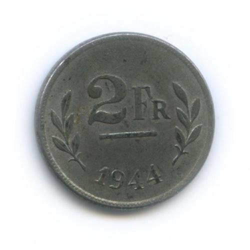 2 франка 1944 года (Бельгия)