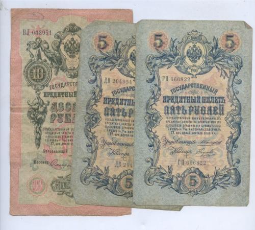 Набор банкнот 1909 года Коншин (Российская Империя)