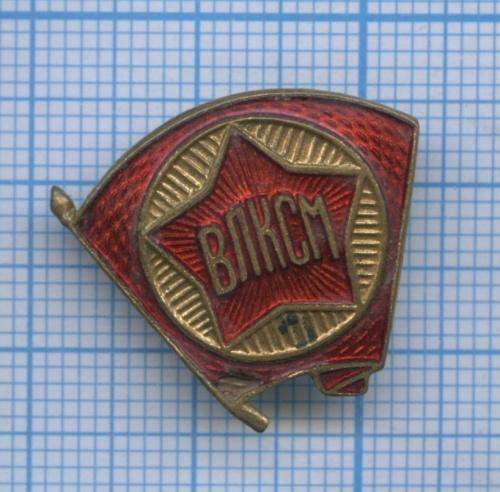 Знак «ВЛКСМ» ММД (СССР)