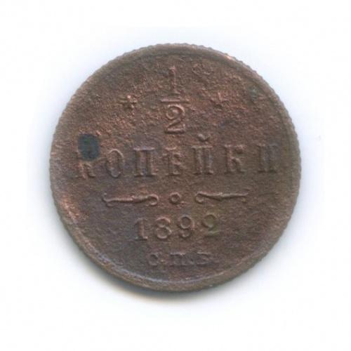 1/2 копейки 1892 года СПБ (Российская Империя)