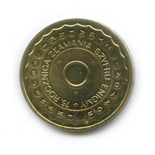 2 злотых — 75 лет шифровальной машине Энигма 2007 года (Польша)