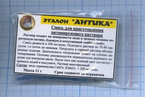 Смесь для приготовления патинирующего раствора «Эталон «Антика» (масса 11 г) (Россия)