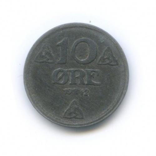 10 эре 1942 года (Норвегия)