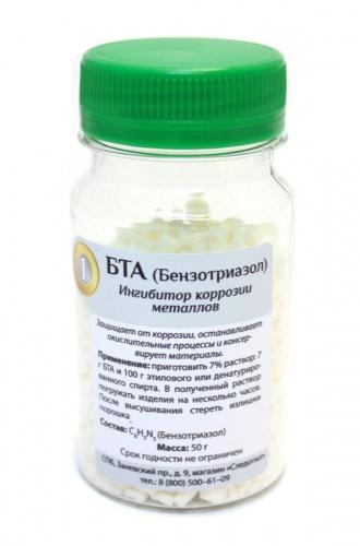 Ингибитор коррозии металлов «БТА (бензотриазол)» (50 гр) (Россия)