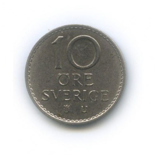 10 эре 1968 года (Швеция)