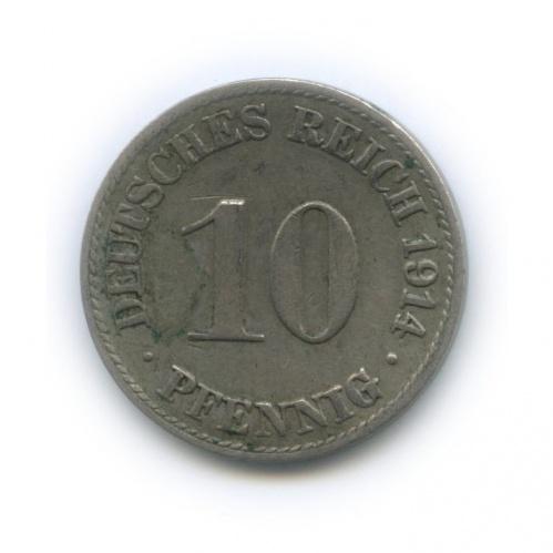 10 пфеннигов 1914 года A (Германия)